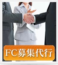 FC募集代行