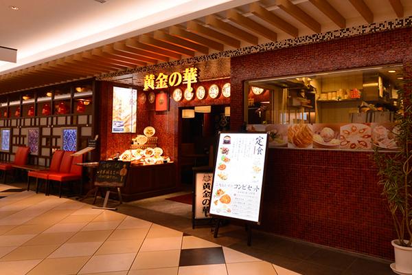 チャーハンと餃子の店